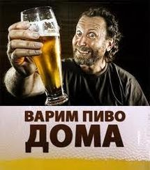 Как сварить темное пиво в домашних условиях без оборудования